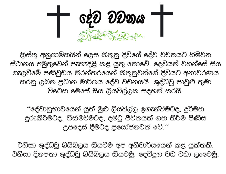 Holy bible in Sinhala