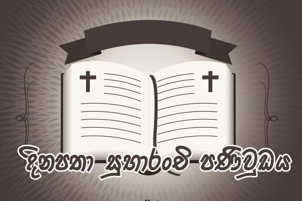 Daily Gospel in Sinhala
