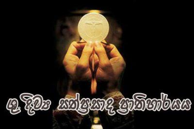 Diwya Sathprasadiya prathiharyaya